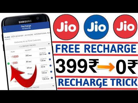 Jio Recharge Free ₹149+₹399+₹349+₹449 | Latest 2018 Trick | JIO का रिचार्ज फ्री में कैसे करे