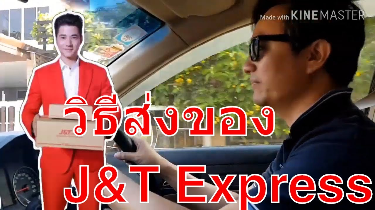 วิธีส่งของ J&T Express (How to deliver parcel by J&T Express) 31-03-2020