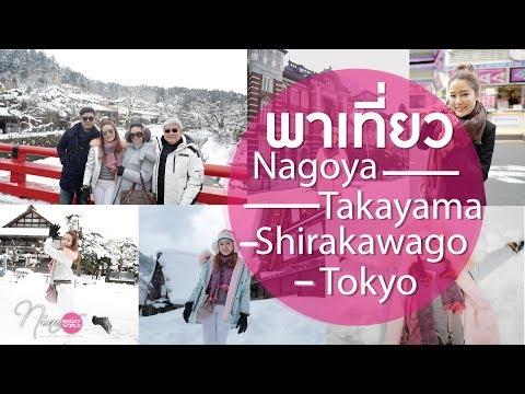 TRAVEL || พาตะลุยหิมะที่ญี่ปุ่น Nagoya-Takayama-Shirakawago-Tokyo || NinaBeautyWorld - วันที่ 22 Feb 2018
