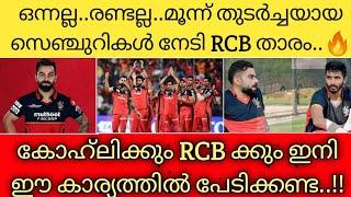 തീപ്പൊരി ബാറ്റിങ്ങുമായി RCB താരം🔥|RCB NEWS MALAYALAM |IPL NEWS MALAYALAM | RCB LATEST NEWS MALAYALAM
