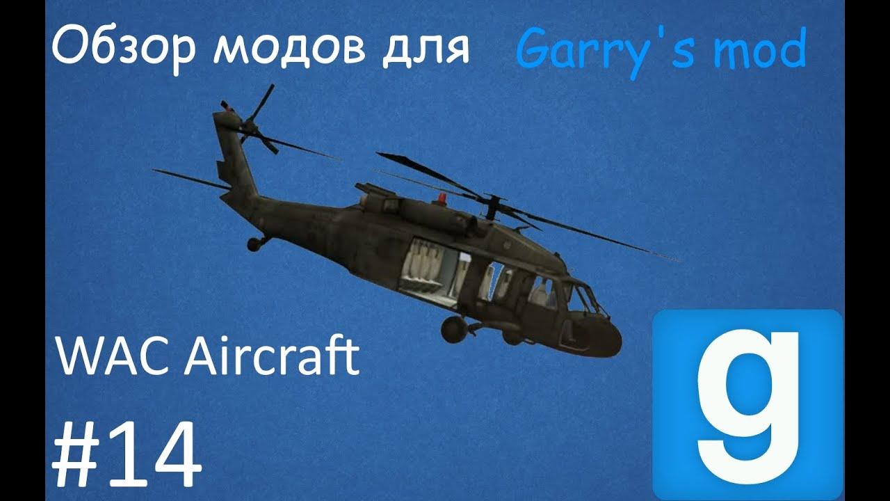 Wac Aircraft для Гаррис мод 13