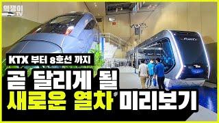 KTX를 대체할 열차 부터 8호선 신차까지, 새로 만나게 될 열차들