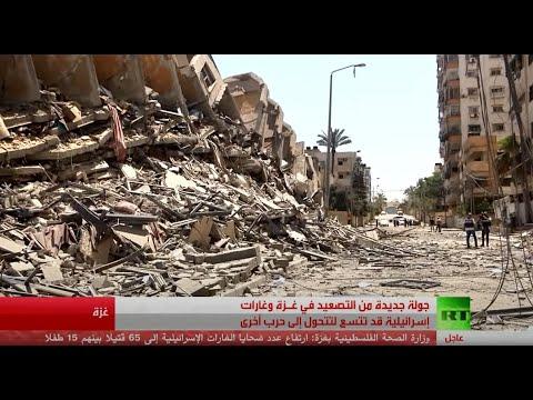 غزة.. جولة جديدة من التصعيد والمعاناة  - نشر قبل 4 ساعة