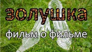 ЗОЛУШКА. Фильм о фильме.
