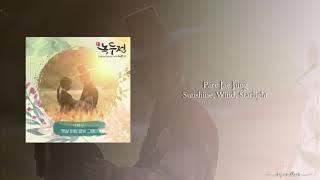 Download lagu Parc Jae Jung - Sunshine, Wind, Starlight (OST Part.9 The Tale of Nokdu)