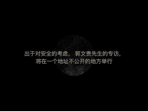 4月19日VOA专访郭文贵