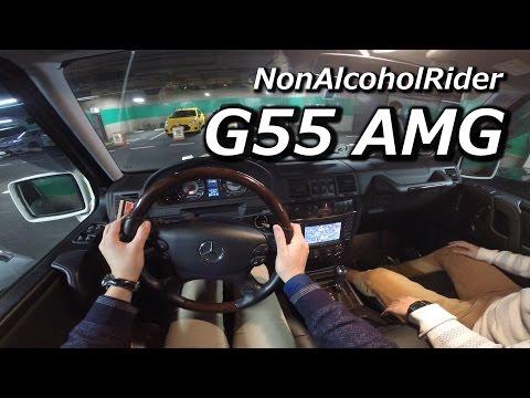 ちょっとベンツ乗ってきた / Mercedes-Benz G55 AMG POV Drive