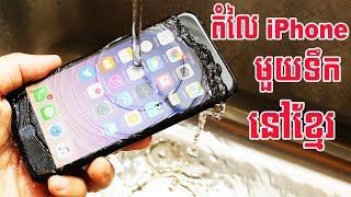 Price iPhone 7 plus - iPhone 8 review 2018 - iPhone x 2018 review - iPhone 7 review -iPhone 6 review