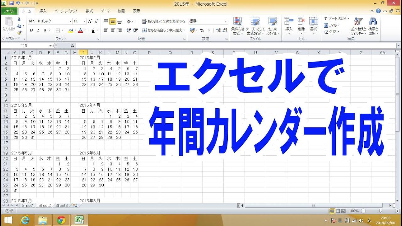 とっても簡単!エクセルで年間カレンダーの作り方 - YouTube