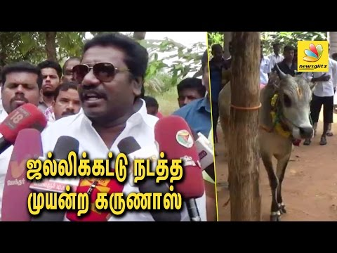 Comedy Actor & MLA Karunas fighting with Police for Jallikattu | Protest