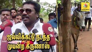 Comedy Actor & MLA Karunas fighting with Police for Jallikattu