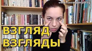 ВЗГЛЯД и ВЗГЛЯДЫ 👁️🗨️ Slow Russian Video