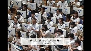 2009.06.07. The Yokohama Wind Symphony 2009 【2/3】
