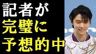 【羽生結弦】平昌五輪の予想を高場さんって記者が完璧に予想が的中してるw!「ネイサンとハビは何で三角なの?」#yuzuruhanyu 羽生結弦 検索動画 3