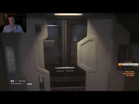 Dozkoz и Alien: Isolation. 2 стрим (+ Call Of Duty: Modern Warfare).