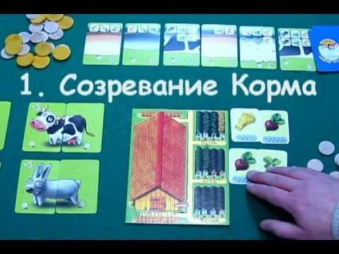 Весела Ферма - Правила игры