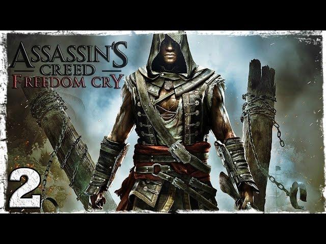 Смотреть прохождение игры [PS4]  Assassin's Creed IV: Freedom Cry DLC. #2: Знакомство в борделе.