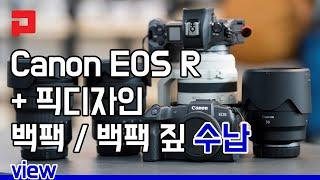 캐논 미러리스 EOS R + 신형 L렌즈 3총사 수납!…