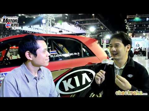 โปรโมชั่น KIA ในงาน Motor Expo 2013 - เช็คราคา