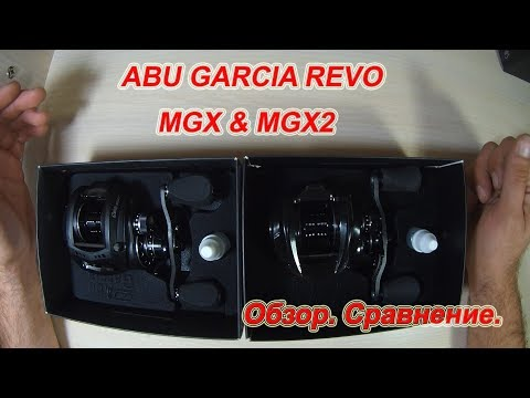 ABU GARCIA REVO MGX & MGX2. Сравнение. Обзор.