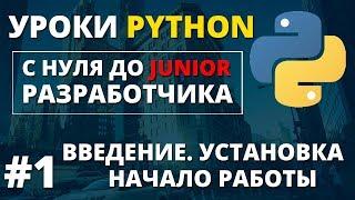 Уроки Python - Начало работы и установка
