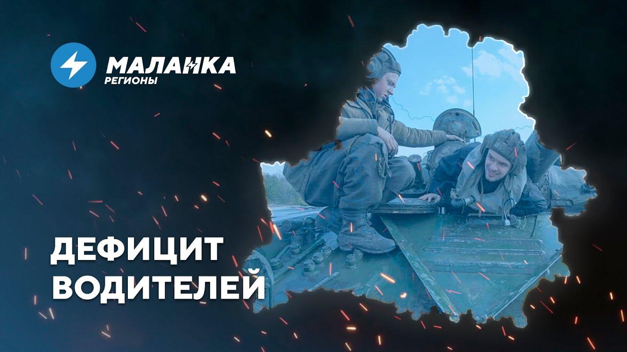 📍 Перебои с транспортом / Гомель без магистрали / Нехватка танкистов
