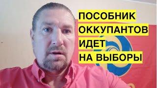 Пособник оккупантов, по обмену переданный ЛДНР, вернулся в Украину и хочет участвовать в выборах