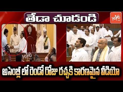 AP Assembly Speaker Fight | AP CM YS Jagan Vs Chandrababu Behavior With Speaker | YOYO TV Channel