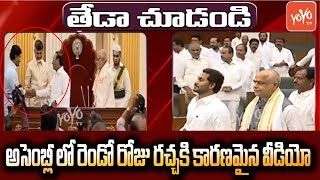 AP Assembly Speaker Fight | AP CM YS Jagan Vs Chandrababu Behavior With Speaker | YOYO TV Channel