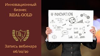 Инновационныи бизнес