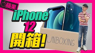 蘋果iPhone12實測首開箱!|Apple iPhone12 unboxing[CC字幕]