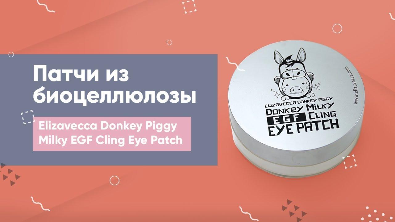 Патчи из биоцеллюлозы Elizavecca Donkey Piggy Milky EGF Cling Eye Patch