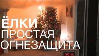 Смертоносный новогодний елочный пожар