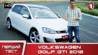 Тест-драйв Volkswagen Golf GTI 2013 220 л.с. 7е Поколение.  УКР | HD