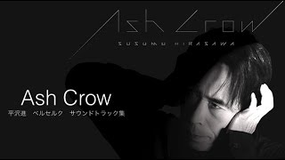 Ash Crow - 平沢進 Susumu Hirasawa Soundtracks for BERSERK