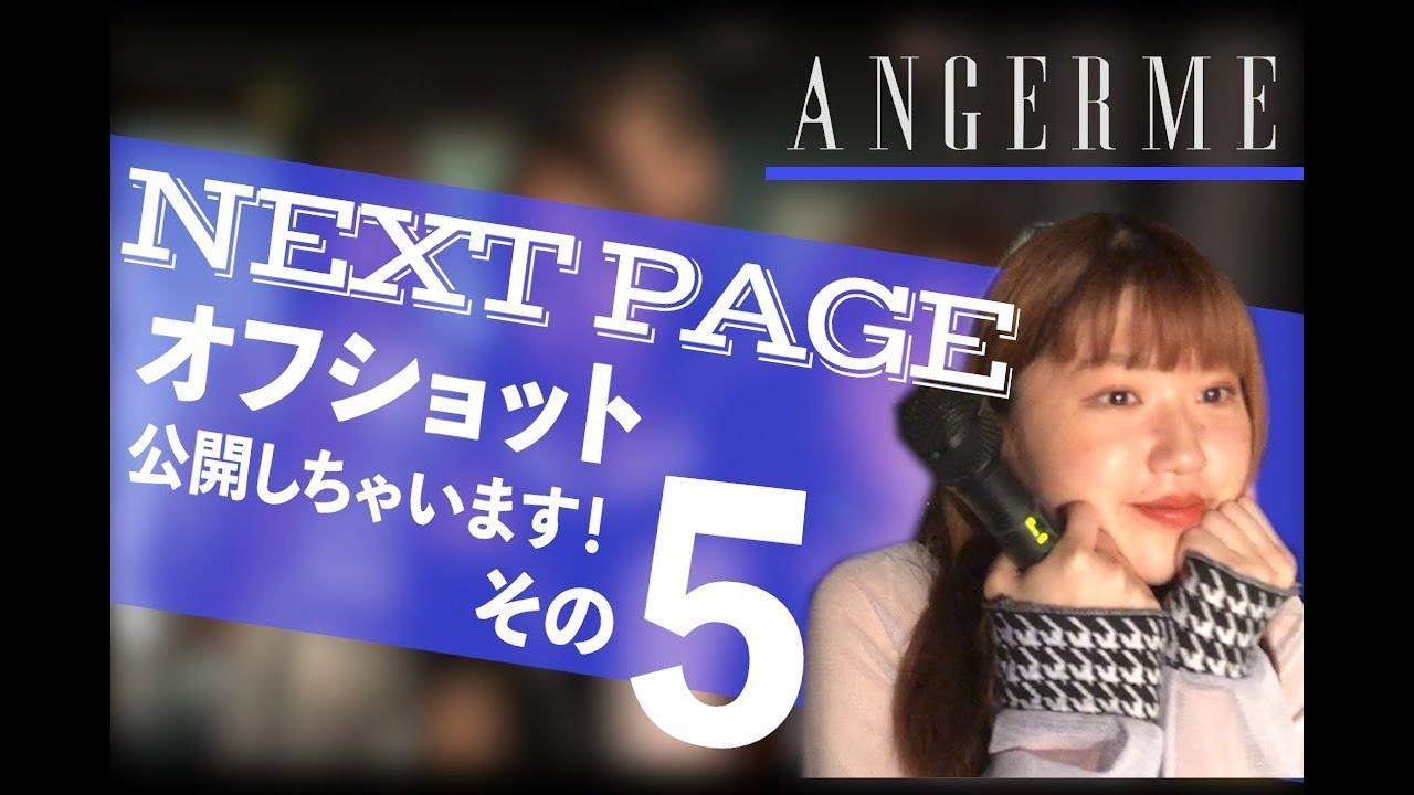 ANGERME「NEXT PAGE」オフショット公開しちゃいます!その5