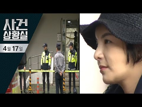 """사건상황실 (2019. 04. 17) / 진주 아파트 방화·살해, """"연예인과 투약"""" 에이미의 폭로"""