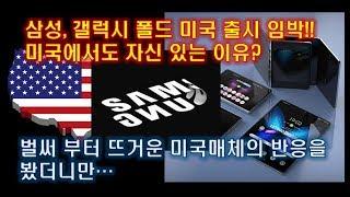 삼성 갤럭시 폴드, 미국출시 앞두고 미국언론도 놀랐다. 왜???