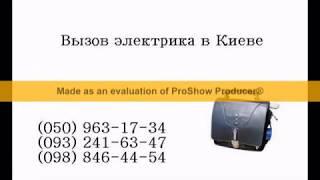 видео Вызов электрика Киев