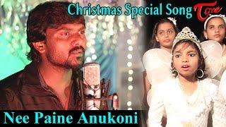 Happy Christmas 2016 | Nee Paine Anukoni Song | by Pradeep | #ChristianSongs