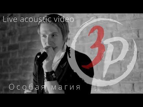 Танцы Сознания – Особая магия Live Acoustic (Official video)