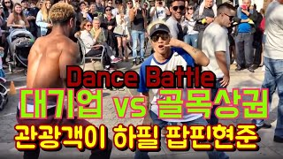 # Dance Battle / with street performer in LA  [Poppin Hyunjoon 팝핀현준]