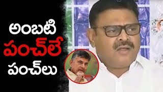 YSRCP Leader Ambati Rambabu Punches On CM Chandrababu Naidu |  Telugu Trending