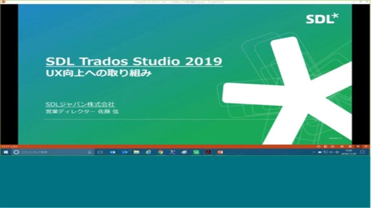 日本語Webセミナー:SDL Trados Studio 2019 ~UX向上への取り組み~
