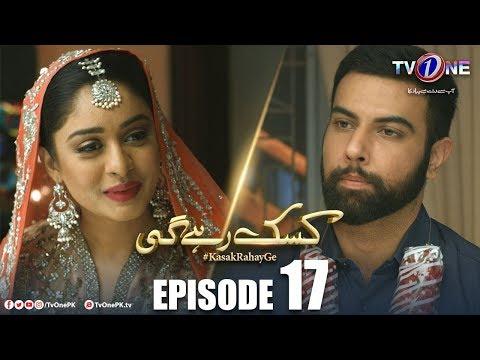 Kasak Rahay Ge | Episode 17 | TV One Drama