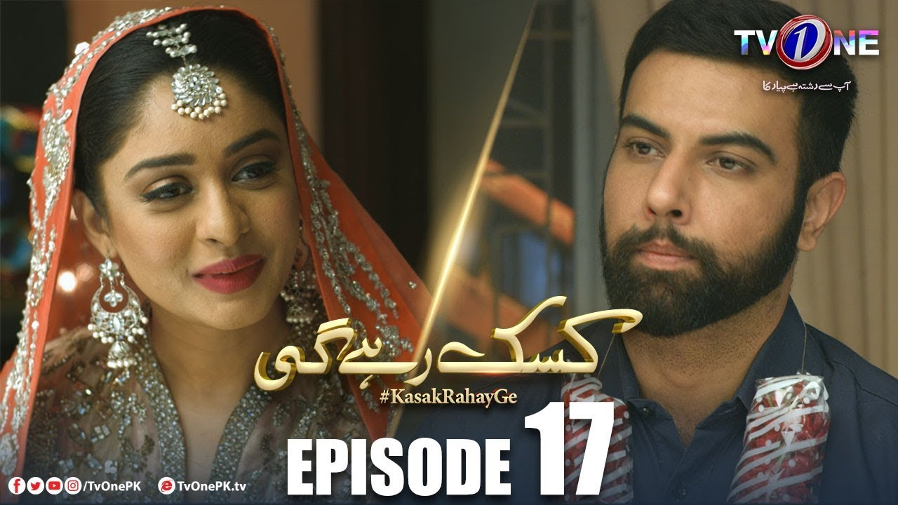 Kasak Rahay Ge | Episode 17  TV One Feb 15