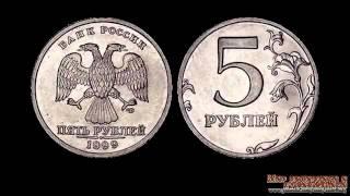 Самые дорогие монеты России(, 2014-02-01T17:47:49.000Z)