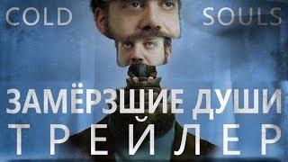 Замёрзшие души / Cold Souls (трейлер)