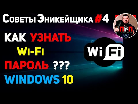 КАК УЗНАТЬ ПАРОЛЬ ОТ Wi-Fi в Windows 10 ??? Советы Эникейщика №4