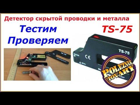 Детектор скрытой проводки и металла TS-75 Metal Voltage Detector